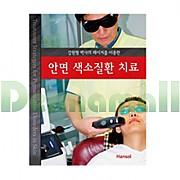 안면색소질환 치료 (강원형박사의 레이저를이용한)