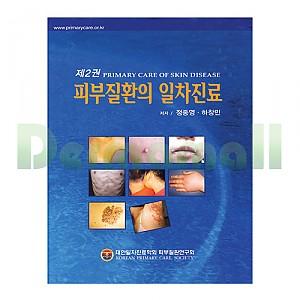 피부질환의 일차진료 2권