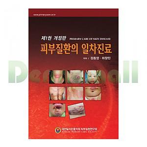 피부질환의 일차진료 1권