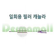 [기본 200개]일회용 필러 캐뉼라(Disposable Mirror Cannula)