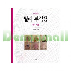 필러 부작용 ― 괴사-실명(쁘띠성형Ⅰ)