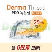 [기본1,000개] Derma Thread(더마쓰레드) PDO 녹는실(모노실) 할인