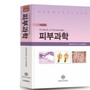 피부과학(제6판)
